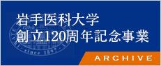 岩手医科大学120周年記念事業アーカイブ