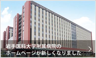 大学病院HPリニューアルのお知らせ