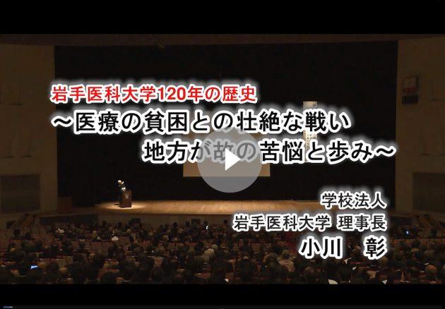 小川彰理事長記念講演