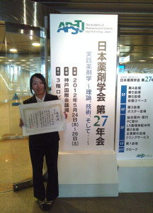 日本薬剤会 第27年会会場写真