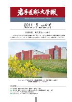 岩手医科大学報第416号