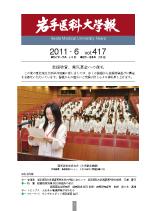 岩手医科大学報第417号