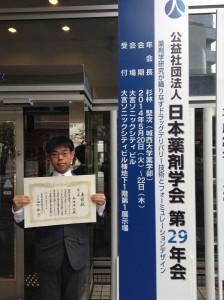 薬学部6年石田洋也さん