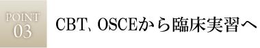 CBT、OSCEから臨床実習へ