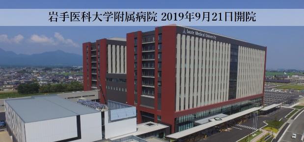 矢巾新附属病院2019年9月21日開院