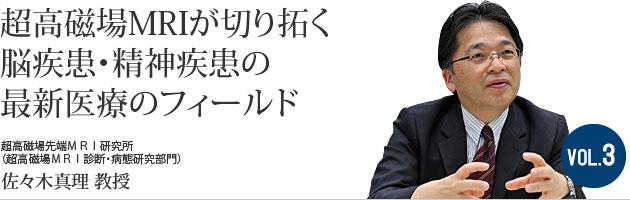 佐々木真理 教授